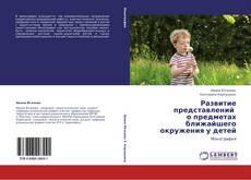 Portada del libro de Развитие представлений   о предметах ближайшего окружения у детей