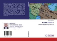 Bookcover of Ноополитика