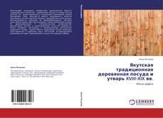 Якутская традиционная деревянная посуда и утварь XVIII-XIX вв. kitap kapağı