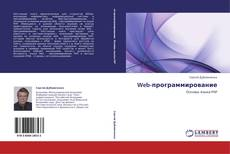 Обложка Web-программирование