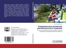Bookcover of Современное развитие регионального туризма