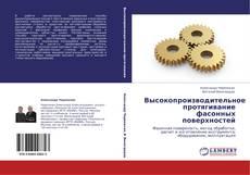 Portada del libro de Высокопроизводительное протягивание фасонных поверхностей