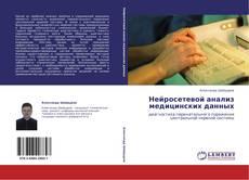 Buchcover von Нейросетевой анализ медицинских данных