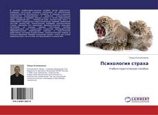 Bookcover of Психология страха