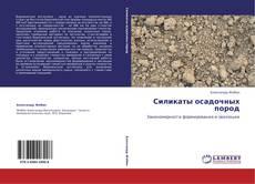 Bookcover of Силикаты осадочных пород