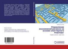 Bookcover of Управление экономикой региона на основе кластерного подхода: