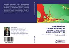Bookcover of Инженерная коммуникация как самостоятельная речевая культура