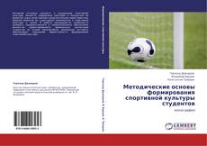 Bookcover of Методические основы формирования спортивной культуры студентов
