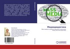 Bookcover of Медиадидактика