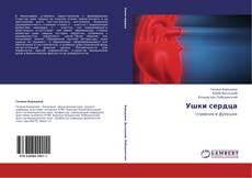 Bookcover of Ушки сердца