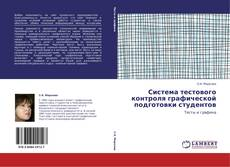 Buchcover von Система тестового контроля графической подготовки студентов