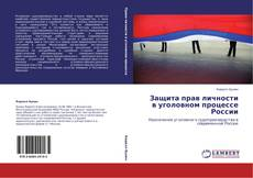 Borítókép a  Защита прав личности в уголовном процессе России - hoz