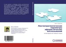 Bookcover of Лингвопрагматические параметры афористических высказываний