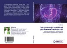 Обложка Гастроэзофагеальная рефлюксная болезнь