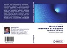 Обложка Электронный транспорт в киральном гелимагнетике