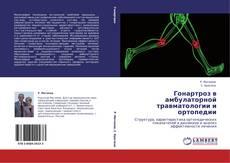 Copertina di Гонартроз в амбулаторной травматологии и ортопедии