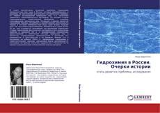 Обложка Гидрохимия в России. Очерки истории