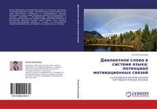 Portada del libro de Диалектное слово в системе языка: потенциал мотивационных связей