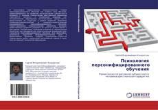 Bookcover of Психология персонифицированного обучения