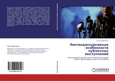 Bookcover of Лингводискурсивные особенности публичных выступлений
