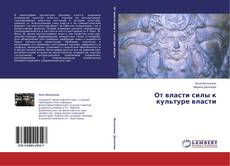 Bookcover of От власти силы к культуре власти
