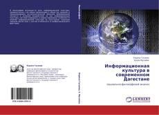 Обложка Информационная культура в современном Дагестане