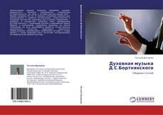 Bookcover of Духовная музыка Д.С.Бортнянского