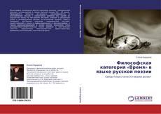 Buchcover von Философская категория «Время» в языке русской поэзии
