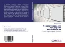 Bookcover of Конструирования гендерной идентичности
