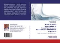 Bookcover of Повышение надежности электрического плавильно-литейного агрегата