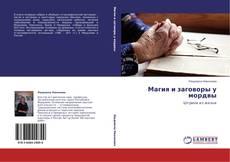 Copertina di Магия и заговоры у мордвы