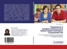 Borítókép a  Трудовые и профессиональные траектории молодых специалистов - hoz