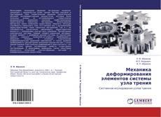 Bookcover of Механика деформирования элементов системы узла трения