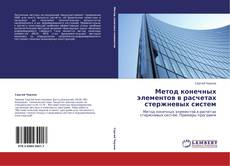 Bookcover of Метод конечных элементов в расчетах стержневых систем