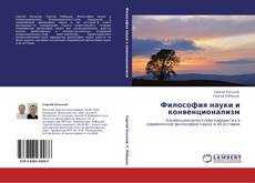 Bookcover of Философия науки и конвенционализм