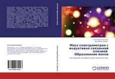 Capa do livro de Масс-спектрометрия с индуктивно связанной плазмой   Образование ионов
