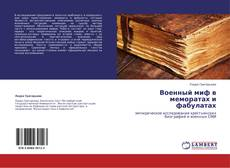 Bookcover of Военный миф в меморатах и фабулатах
