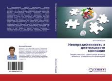 Bookcover of Неопределенность в деятельности компании