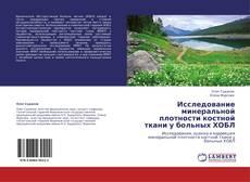 Portada del libro de Исследование минеральной плотности костной ткани у больных ХОБЛ
