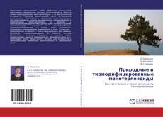 Обложка Природные и тиомодифицированные монотерпеноиды