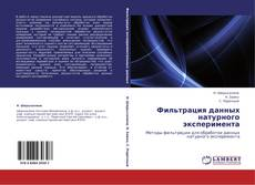 Bookcover of Фильтрация данных натурного эксперимента