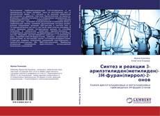 Bookcover of Синтез и реакции 3-арилэтилиден(метилиден)-  3Н-фуран(пиррол)-2-онов
