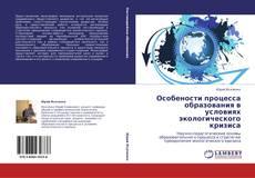 Особености процесса образования в условиях экологического кризиса kitap kapağı