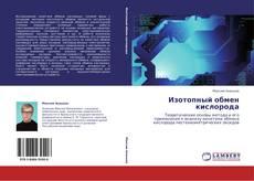 Bookcover of Изотопный обмен кислорода