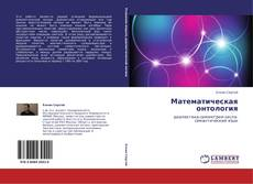 Bookcover of Математическая онтология
