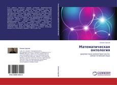 Copertina di Математическая онтология