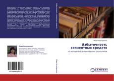 Buchcover von Избыточность сегментных средств