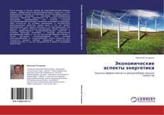 Bookcover of Экономические аспекты энергетики