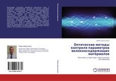 Buchcover von Оптические методы контроля параметров волокносодержащих материалов