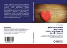 Copertina di Лабораторные маркеры эндотелиальной дисфункции